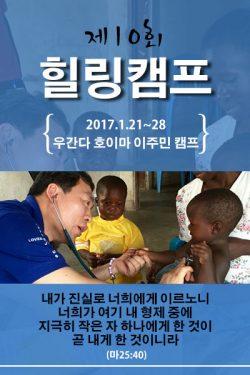 제10회 힐링캠프